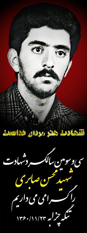 شهید صابری