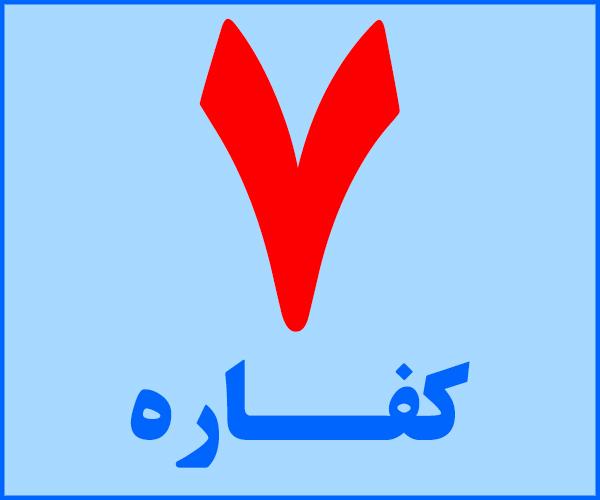 کفاره