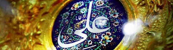 حضرت علی علیه السلام- انفاق-حکایت