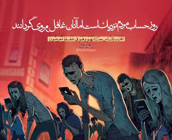 موبایل-آیات تصویری-دنیا